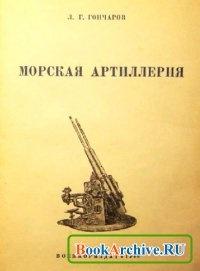 Книга Морская артиллерия Л.Гончаров.