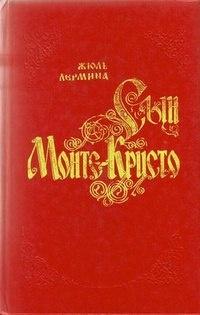 Книга Сын Монте-Кристо