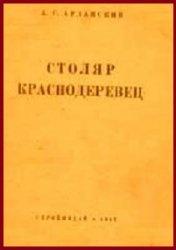 Книга Столяр краснодеревец