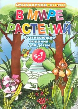 Журнал Журнал Смекалочка №11  2010  В мире растений