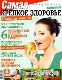 Самая. Спецвыпуск № 4 2010. Секреты здоровья
