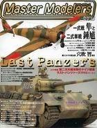 Журнал Master Modelers №35 2006