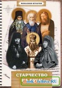 Книга Старчество на Руси