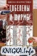Книга Школа флористики:гобелены и ширмы