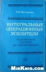 Книга Интегральные операционные усилители: Справочное пособие по применению