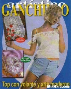 Журнал Ganchillo 318