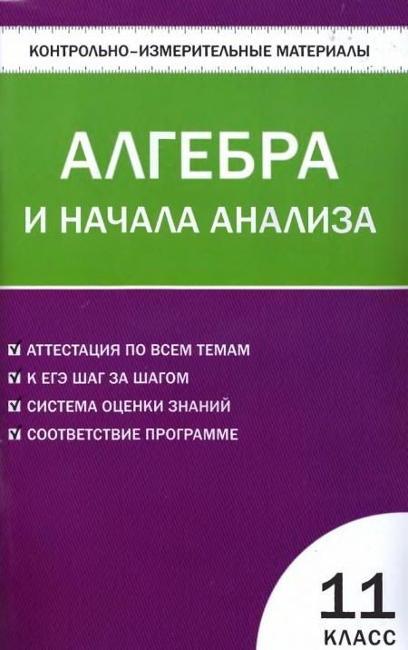 Книга Алгебра  КИМ Контрольно измерительные материалы 11 класс