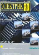 Журнал Журнал Электрик за 2007 год