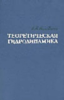 Книга Милн-Томсон Л.М. Теоретическая гидродинамика