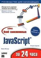 Книга Освой самостоятельно JavaScript за 24 часа