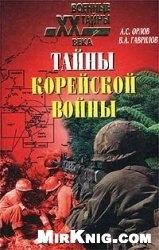 Книга Тайны Корейской войны