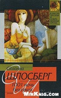 Книга 1001 ночь без секса