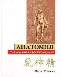 Книга Анатомия для исцеления и боевых искусств