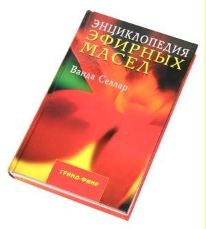 Книга Энциклопедия эфирных масел - Ванда Селлар
