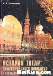 Книга История татар нижегородского Поволжья с последней трети XVI до начала XX вв