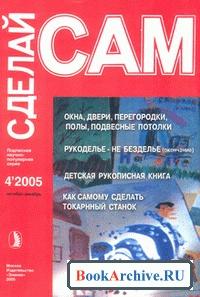 Сделай сам № 4  (октябрь-декабрь) 2005 г. (Знание)
