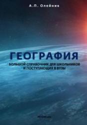 Книга География, Большой справочник для школьников и поступающих в ВУЗы, Олейник А.П., 2014