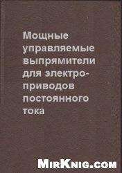 Книга Мощные тиристорные выпрямители для электроприводов постоянного тока
