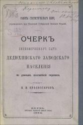 Книга Очерк экономического быта Дедюхинского заводского населения по данным посемейной переписи