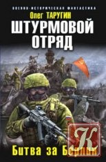 Книга Книга Штурмовой отряд. Битва за Берлин