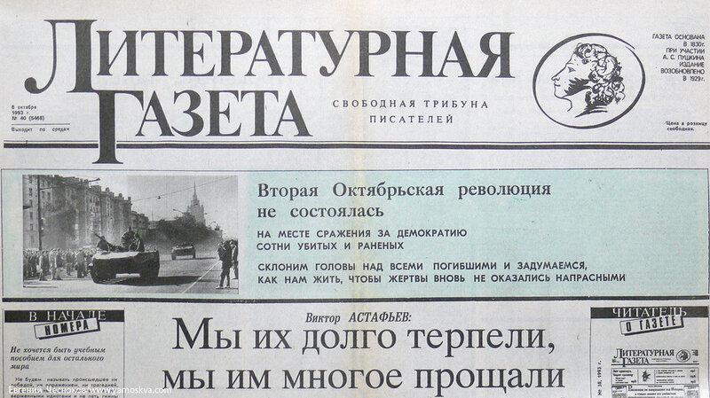 Литературная газета. 6 октября 1993.1000...jpg