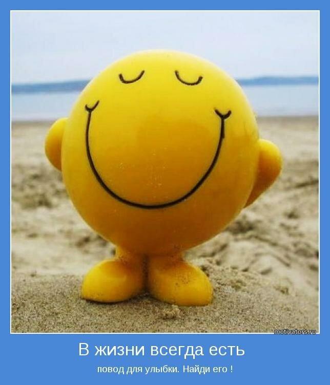 улыбка.jpg