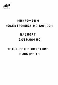 "Микро - Микро-ЭВМ ""Электроника МС 1201.02"" описания, схемы, документация 0_ef4fa_1ab0b43_orig"