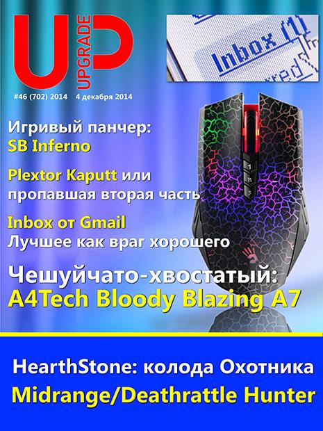 Журнал UPgrade декабрь 2014