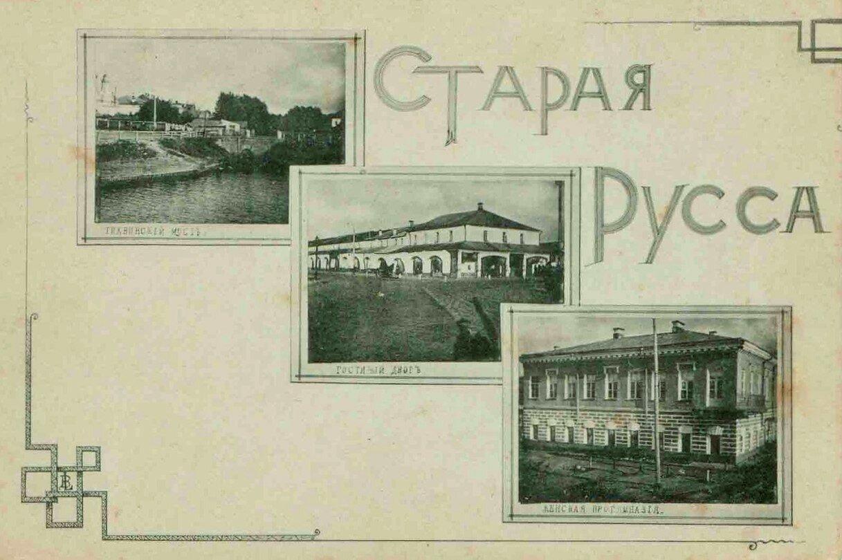 Тихвинский мост. Гостиный двор. Женская прогимназия