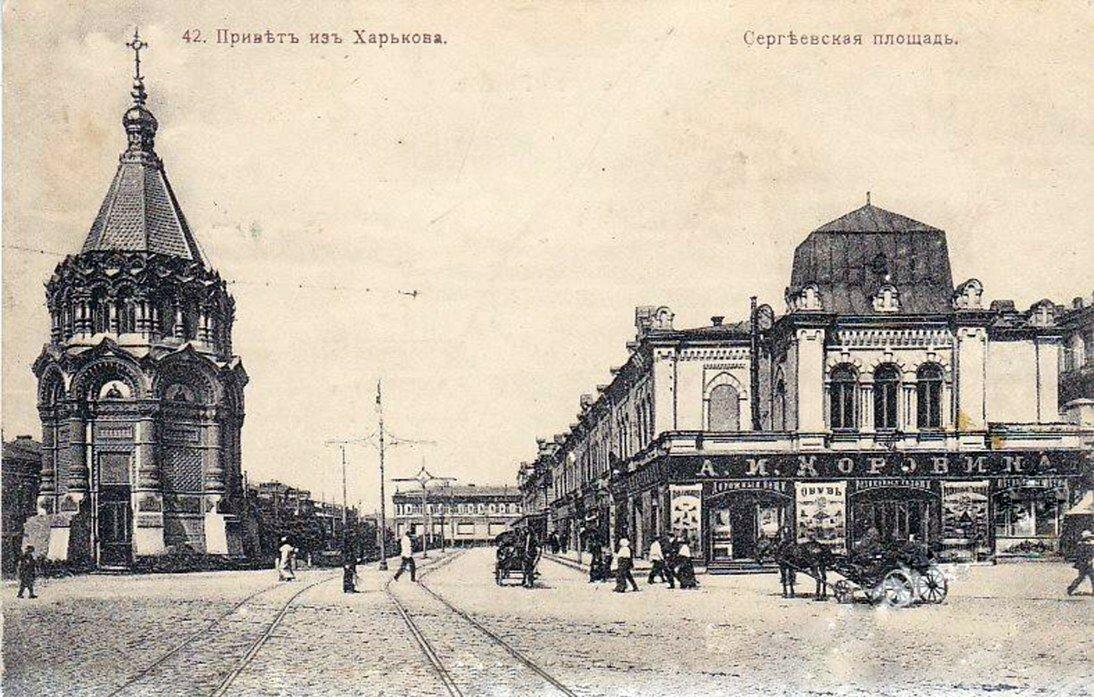Сергиевская площадь в сторону Клочковской