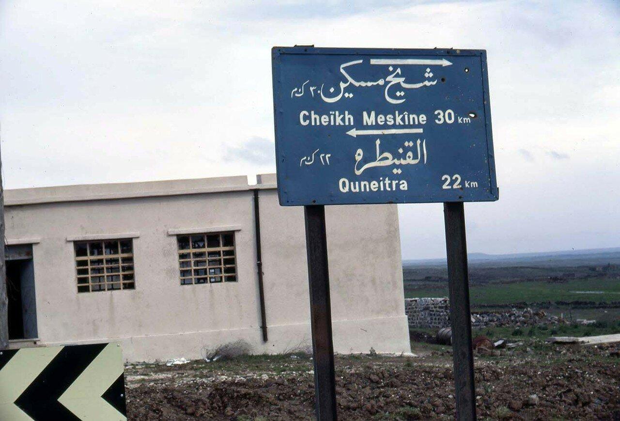 Указатель, оставшийся от сирийцев