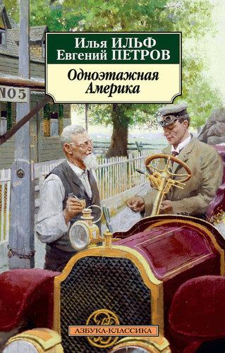 Evgenij_Petrov_Ilya_Ilf__Odnoetazhnaya_Amerika.jpeg