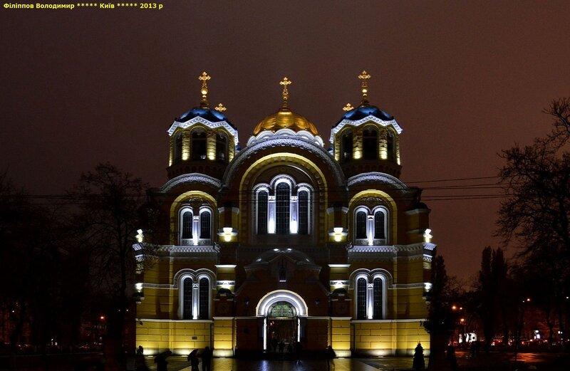Владимирский собор (Киев).