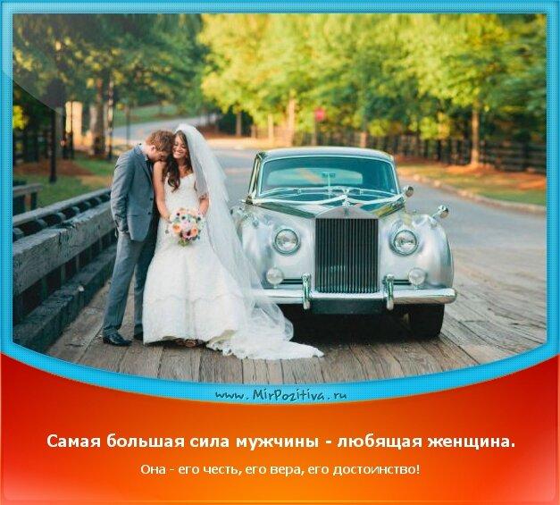 позитивчик дня: Самая большая сила мужчины - любящая женщина. Она - его честь, его вера, его достоинство!