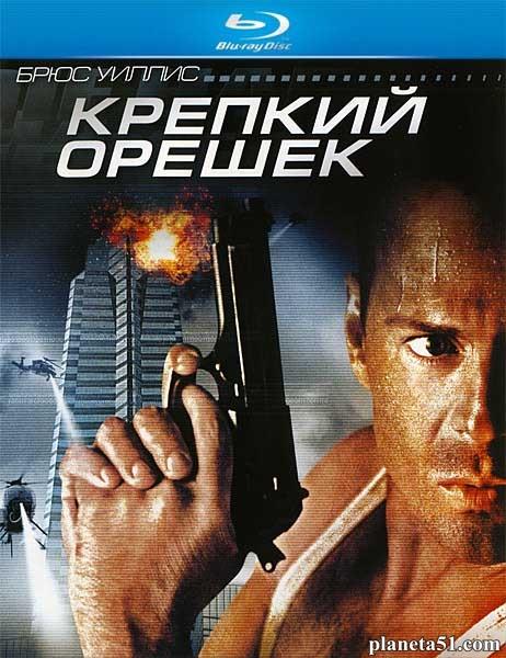 Крепкий орешек / Die Hard (1988/HDRip)