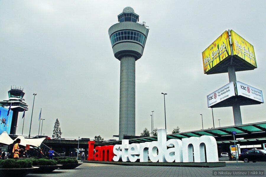 Амстердам: самое интересное