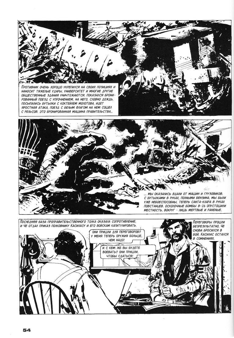 """""""Че"""". Комикс о великом команданте. Г. Остерхельд (текст), А. и Э. Бречия (графика)"""