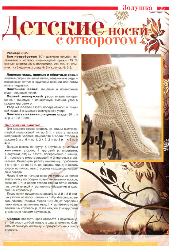 городе евле вязание спицами красивые носки фото с схемами хоть как облегчить