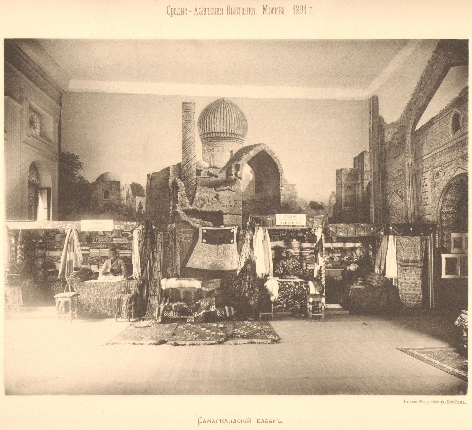 05. Самаркандский базар