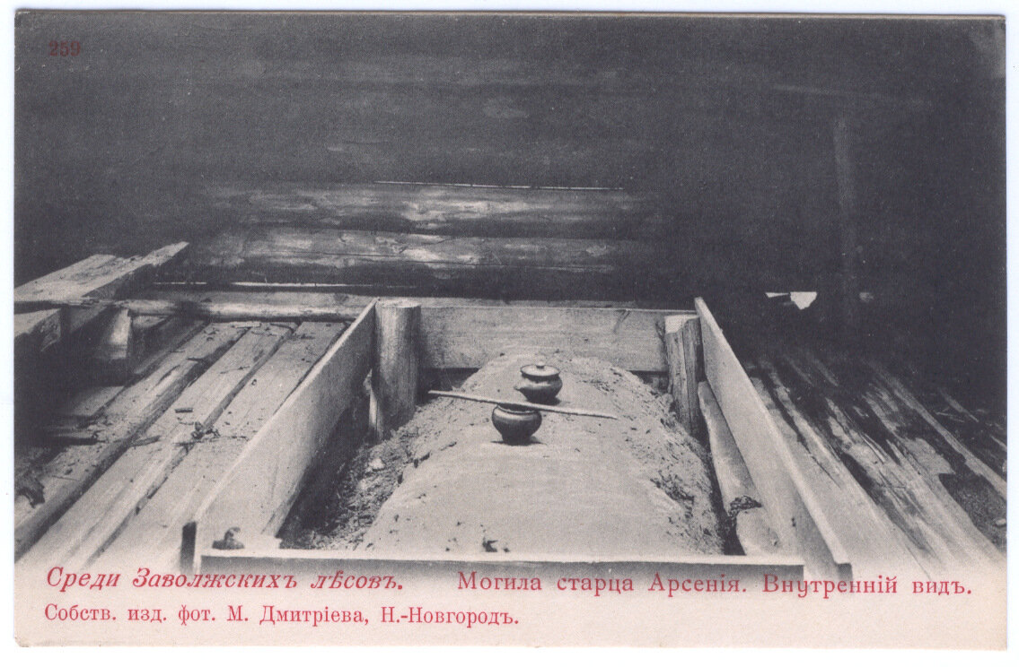 Могила старца Арсения. Внутренний вид