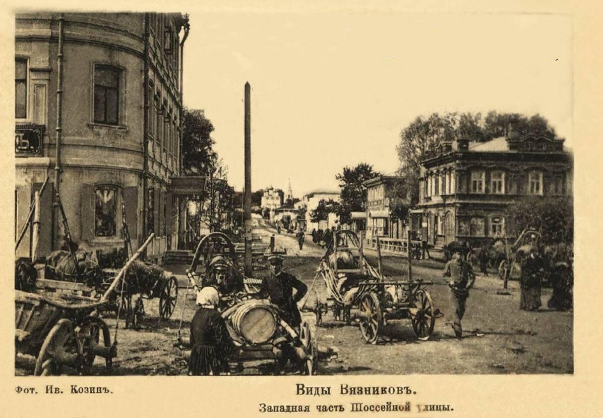 Западная часть Шоссейной улицы