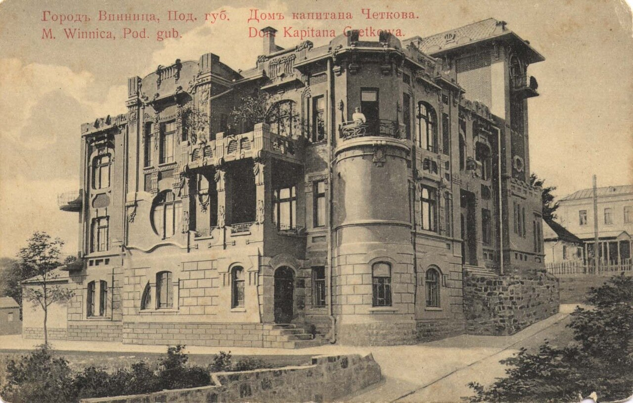 Дом капитана Четкова