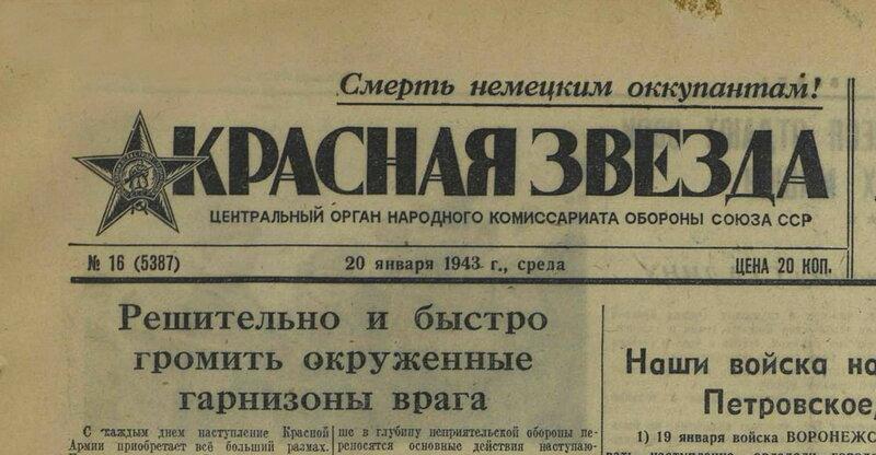 «Красная звезда», 20 января 1943 года