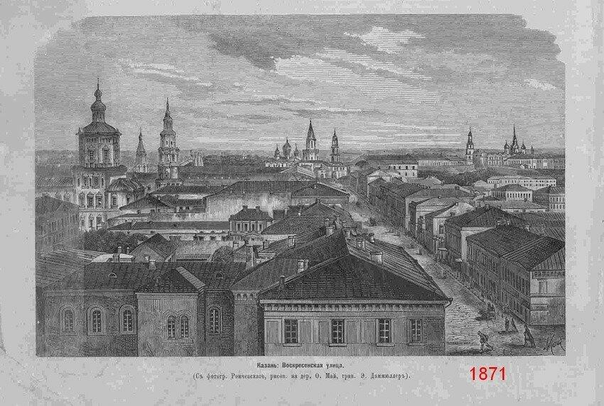 1870 Казань 1871.jpg