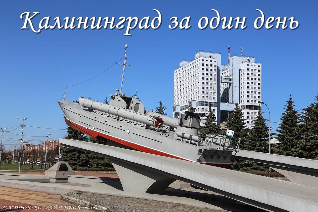 Калининград за один день.jpg