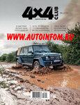 Журнал 4x4 Club №5 (май 2018)