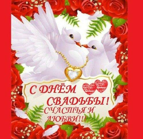 Яркая открытка на День бракосочетания онлайн. Бесплатные живые открытки 2021