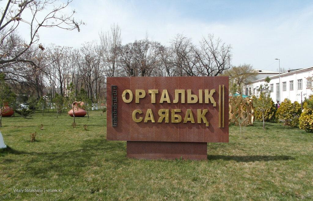 Центральный парк Шымкент вход с Казыбек би