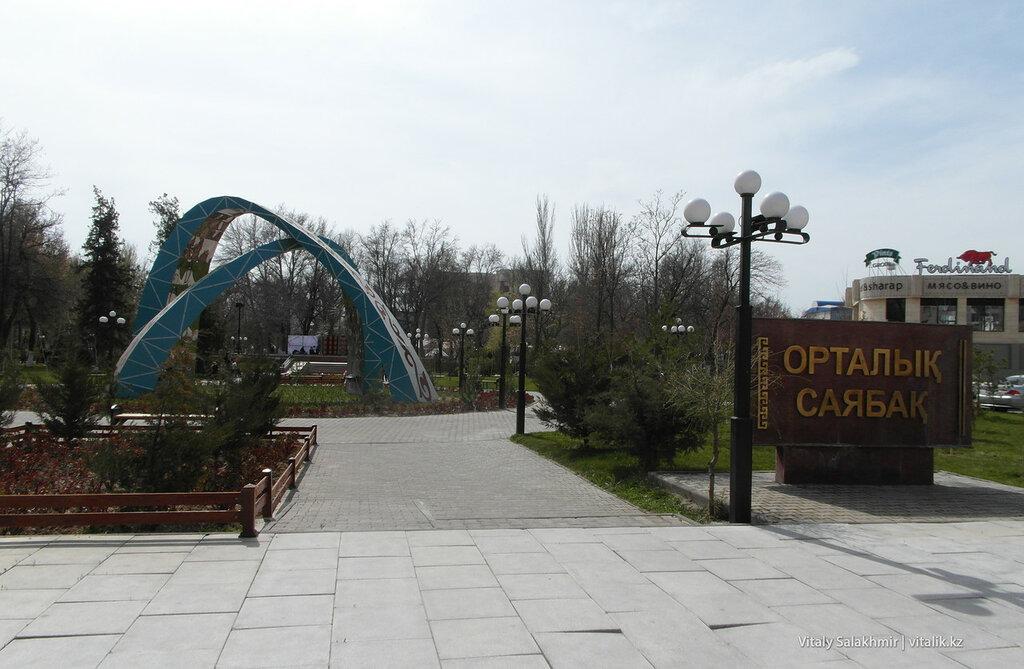 Центральный парк Шымкента 2018