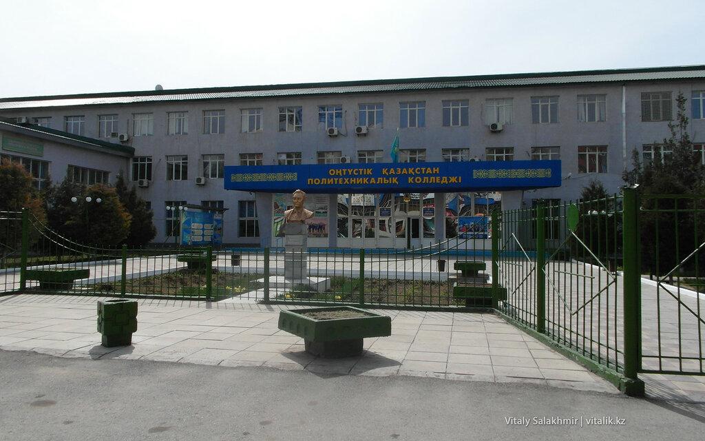Южноказахстанский политехнический колледж